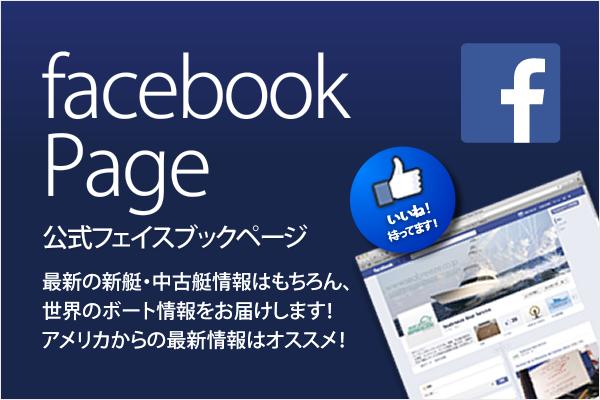 シーブリーズボートサービス公式フェイスブック