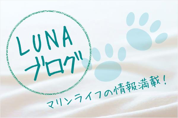 LUNAブログ