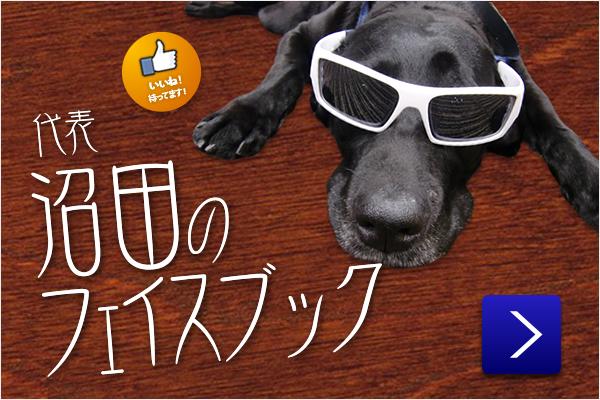 代表沼田のフェイスブック